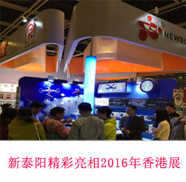 NewSun: Focus On 2012 Autumn Canton Fair